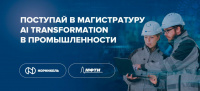 Норникель и МФТИ запускают магистерскую программу «Artificial Intelligence Transfomation в промышленности»