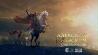 РМК реализовала проект интерактивной выставки «Александр Невский. Судьба России»
