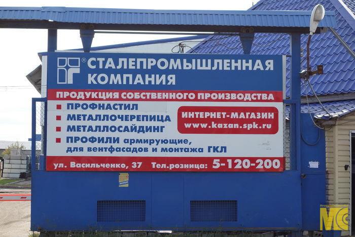 прайс сталепромышленая компания якутск заговор